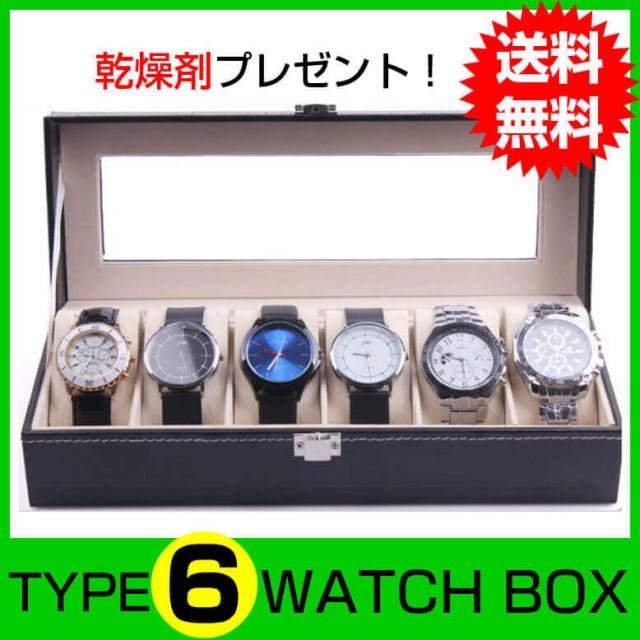 腕時計ケース 収納ケース ウォッチボックス 6本収...