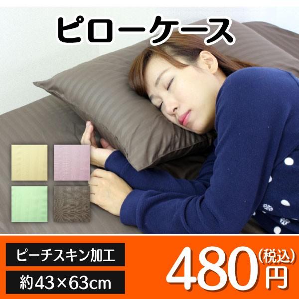 ピローケース まくらカバー 枕カバー 43×63cm/ピ...