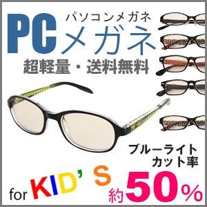 キッズPCメガネ PC GLASSES for キッズ 子供用 度...