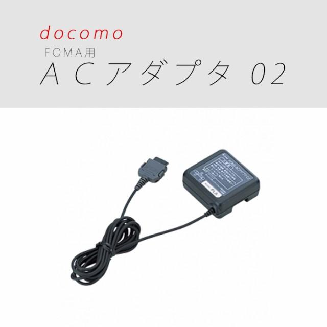 docomo ACアダプタ02 純正品 海外対応 docom ドコ...