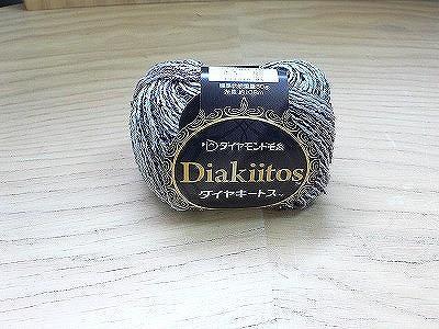 ダイヤモンド毛糸 ダイヤキートス7801〜7808