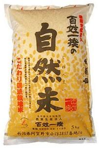 【新米入荷】【29年度産】百姓一揆の自然米 こだ...