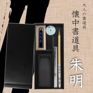 ★「あかしや/大人の書道具・懐中書道具(朱明・AR...