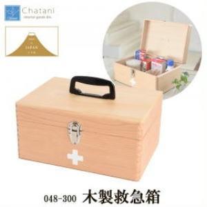 ★「木製救急箱 1個」日本の職人さんがひとつひと...