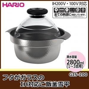 ★「ハリオ/フタがガラスの直火・IH対応ご飯釜雪...