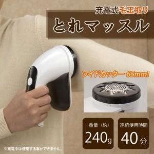 ★「充電式毛玉取り!とれマッスル 1個」広い面積...
