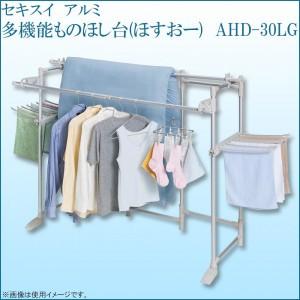 ★「セキスイ/アルミ多機能ものほし台・ほすおー(...