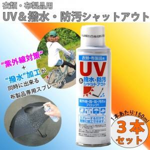★「衣類・布製品用UV&撥水・防汚シャットアウ...