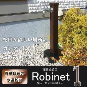 ★「移動式蛇口・Robinet(ブラウン・12〜15mmホー...