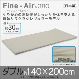 ★「ファインエアー380・ダブル(140×200cm・シル...