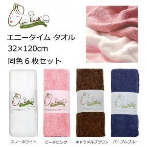 ★「エアーかおる・エニータイムタオル(32×120cm...
