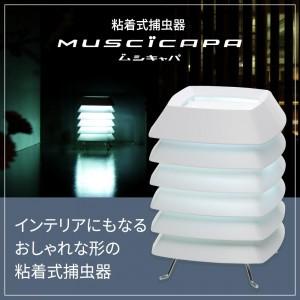★「ムシキャパ/粘着式捕虫器(有効面積〜50m2) 1...