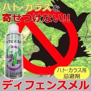 ★「鳥用忌避剤/ディフェンスメルエアゾール(ハト...