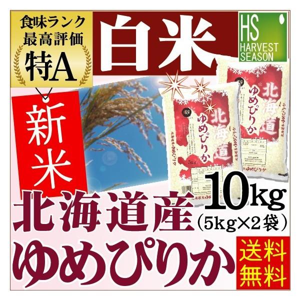 ★新米29年産★【送料無料】 白米北海道ゆめぴり...