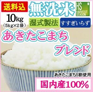 【送料無料】 国産100% 無洗米あきたこまちブレ...