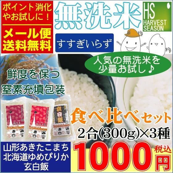 【メール便送料無料】28年産 無洗米 食べ比べセッ...