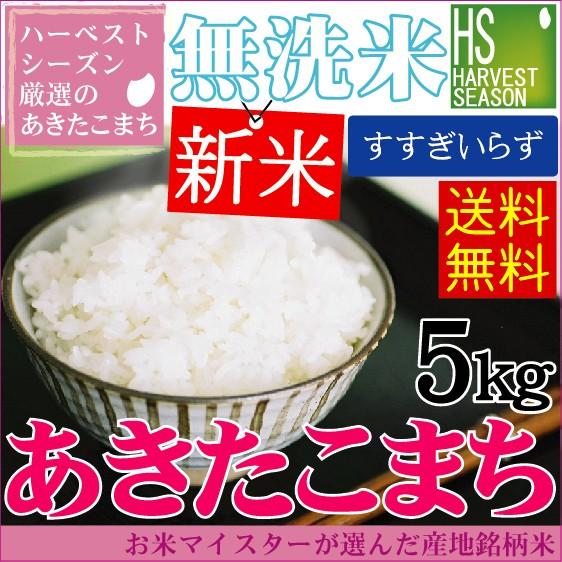★新米29年産★【送料無料】無洗米あきたこまち5k...