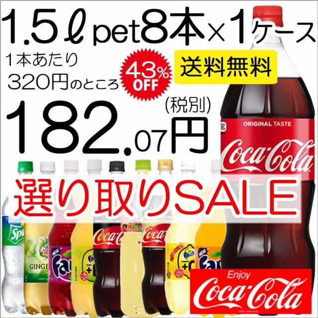 コカ・コーラ社製品 1.5LPET 1ケース 8本セット ...