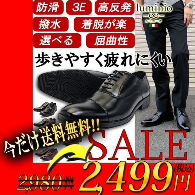 【二足以上で送料無料】ビジネスシューズ メンズ ...
