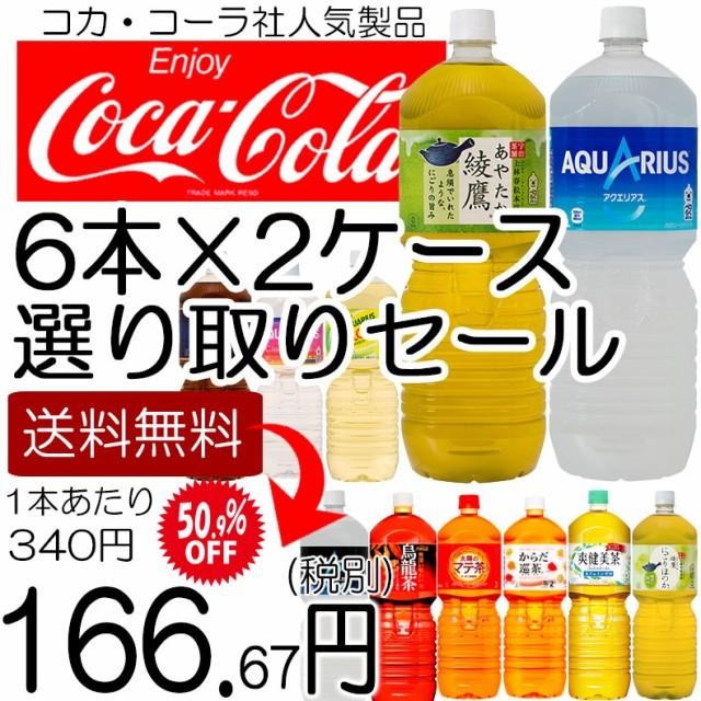 コカコーラ コカ・コーラ社製品 2Lペットボトルよ...