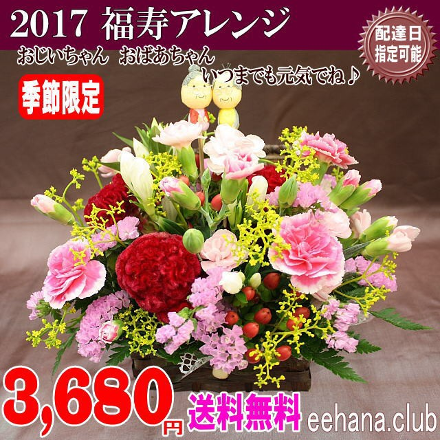敬老の日★華やか福寿アレンジ3,680円【送料無料...