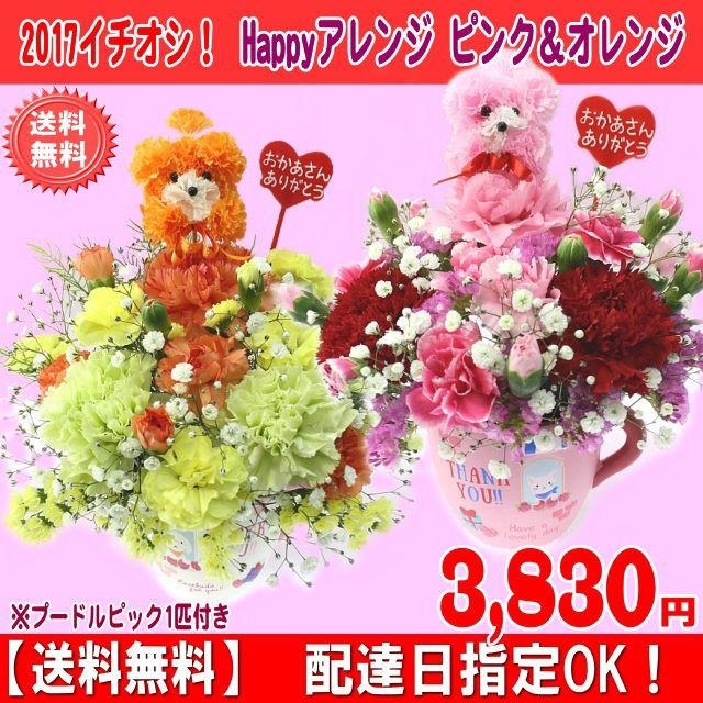 只今早割中!母の日Happyアレンジ3,830円【送料無...