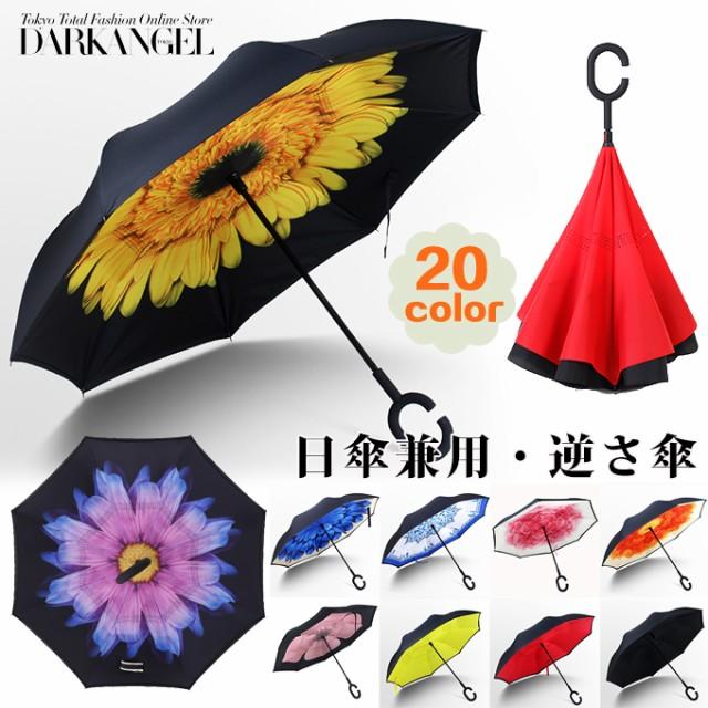 予約販売【送料無料】日傘 晴雨傘 UVカットかさ ...