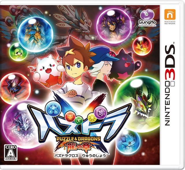 *新品*【3DS】パズドラクロス 龍の章(SPギフトパ...