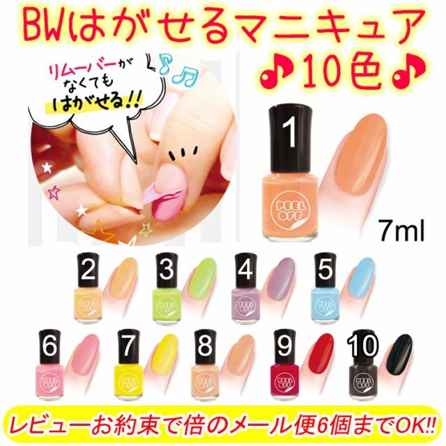 NEW【BWはがせるマニキュア】全10色 お湯で温め...