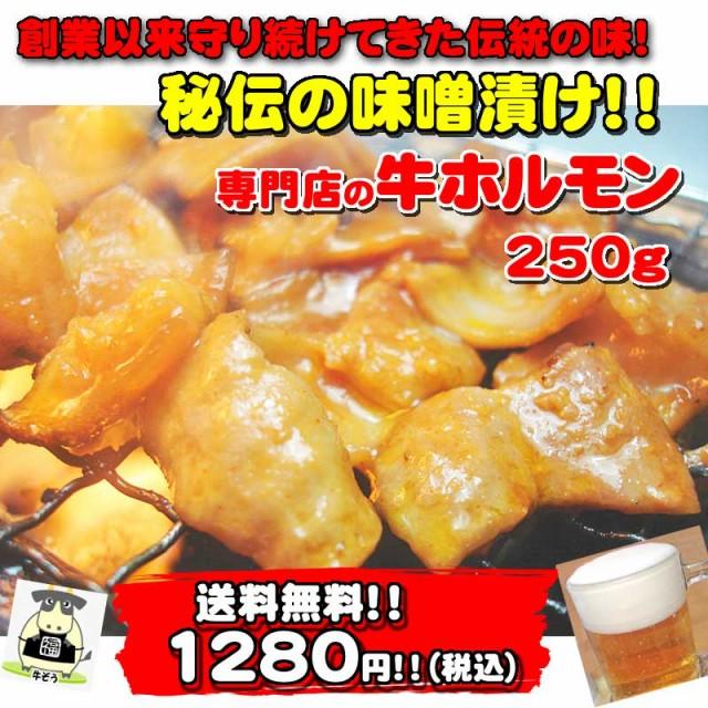 【送料無料】専門店の牛ホルモン(みそ味)250g...