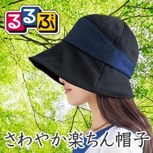 るるぶ さわやか楽ちん帽子:涼やかで上品なメッ...