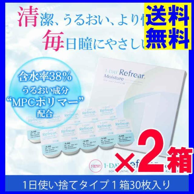 送料無料 2箱 高品質 1DAY Refrear Moisture 38【ワンデーリフレア モイスチャー38 30枚入り】×2箱