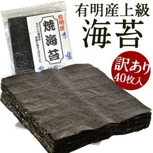 有明産訳あり海苔【焼海苔】40枚入り【5〜8営業...