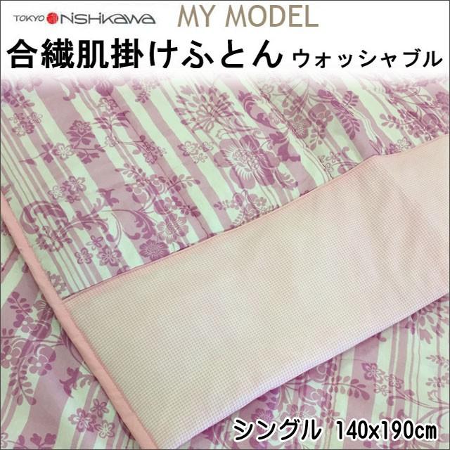 肌掛け布団 洗える合繊肌掛けふとん MD4010-2 (...