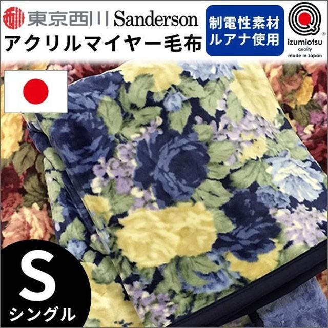 サンダーソン  アクリルマイヤー毛布 (シングル...
