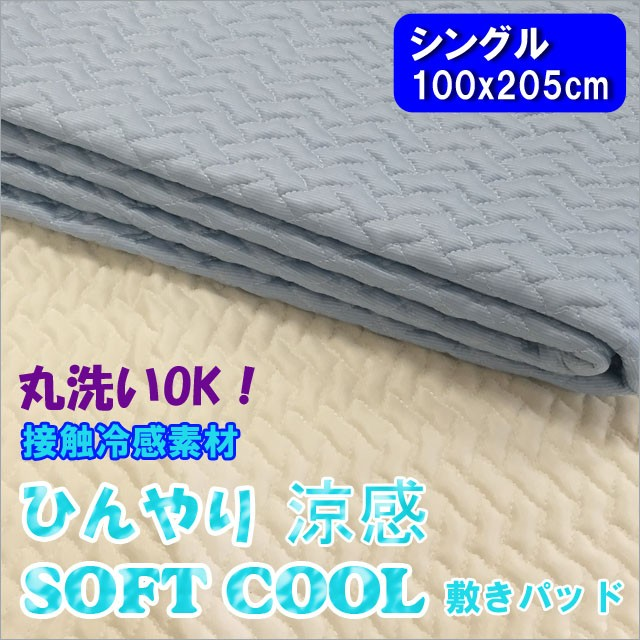 接触冷感 ポコポコ 敷きパッド Soft cool (シン...