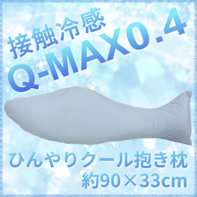 接触冷感 抱き枕 K-DM9033 サカナ型 Q-MAX0.4 90...