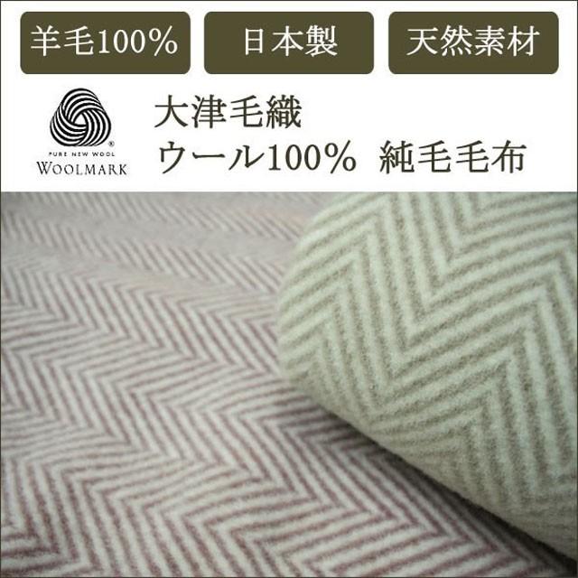 【値下げ】毛布 ウール100% ウール毛布 ヘリンボ...
