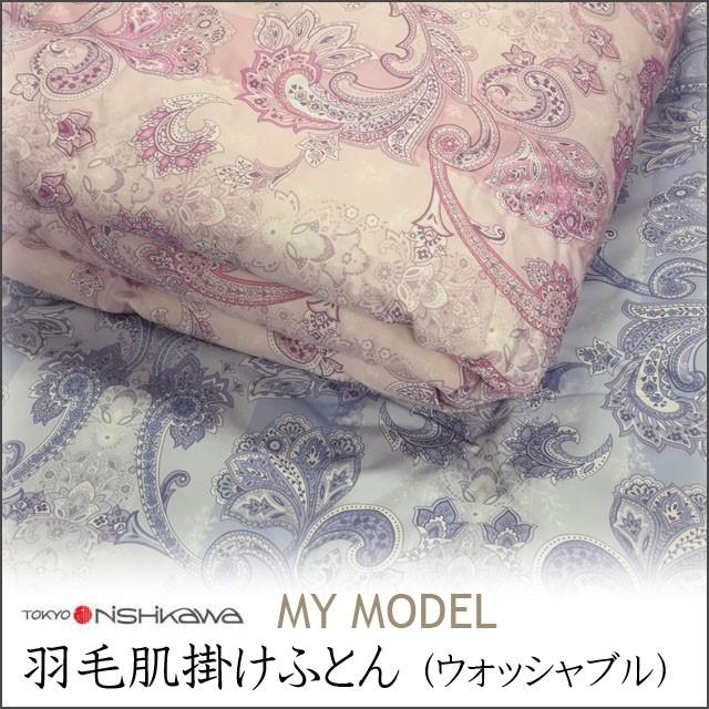羽毛肌掛け布団 ダウンケット MD7001 (シングル...