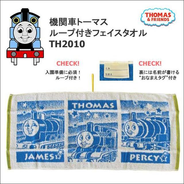 【在庫限り!】フェイスタオル 機関車トーマス ...