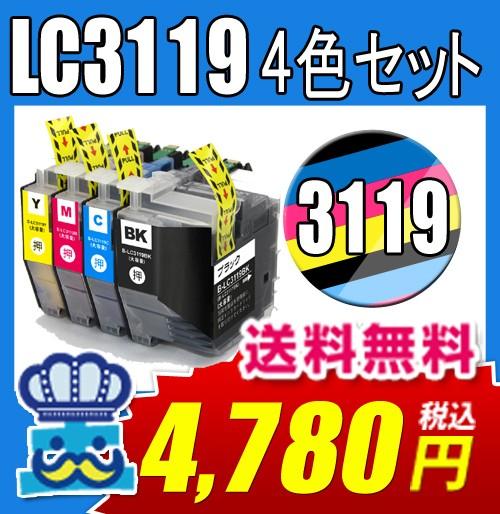 ブラザー LC3119 プリンターインク 4色セット 互...