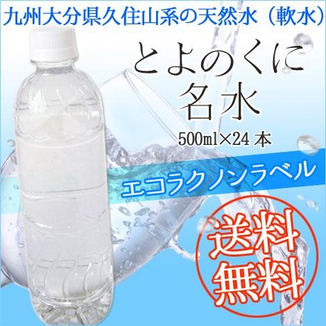 【即出荷】●送料無料  とよのくに名水(軟水) ...