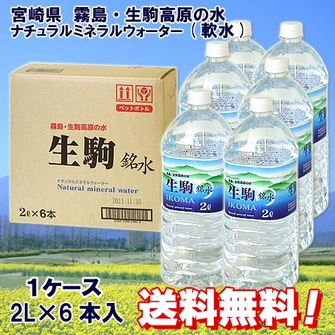 【即出荷】送料無料!宮崎県 霧島・生駒高原の水...