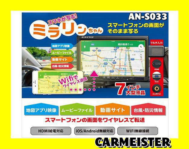 AN-S033 ミラリンちゃん 7インチ 液晶  モニター ...
