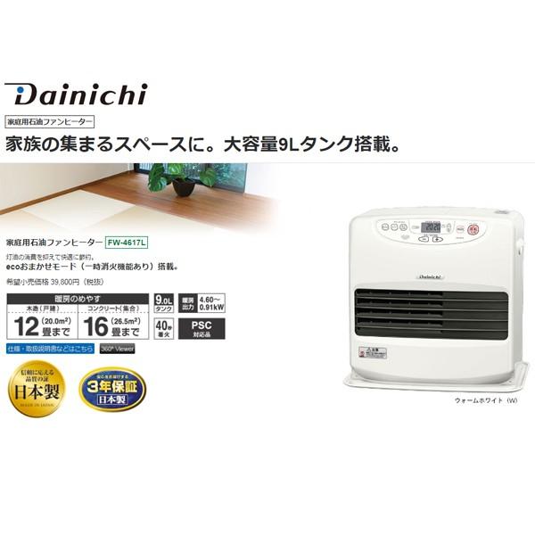 【送料無料】ダイニチ 石油ファンヒータ− 【FW-4...