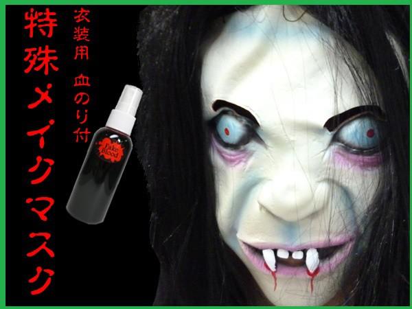 ハロウィン 怖すぎる吸血鬼マスク 血のりセット...