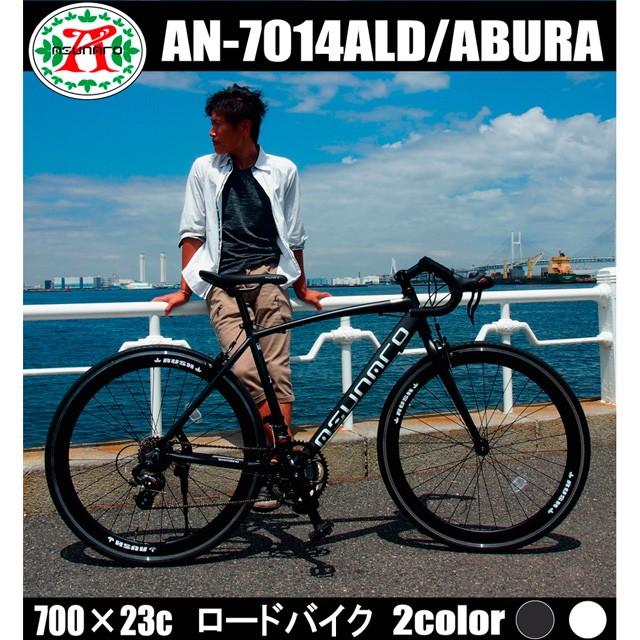 ◆◆ASUNARO アスナロ AN-7014ALD-H Abura(アビュ...