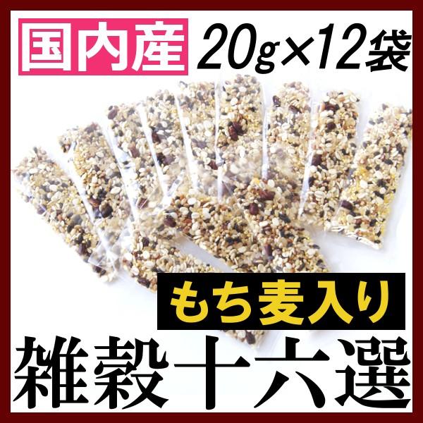 雑穀十六選 もち麦 増量 国産 小分け 20g×12袋×...