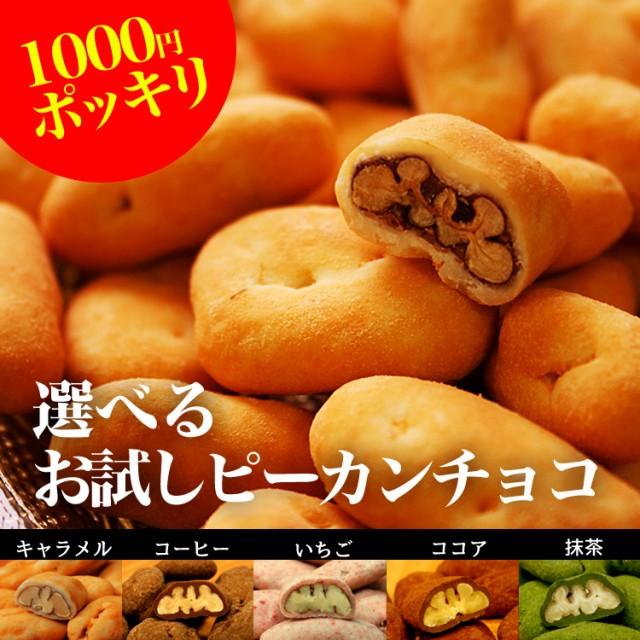 【選べるピーカンナッツチョコレート150g】ふぞろいだから出来るこの価格!