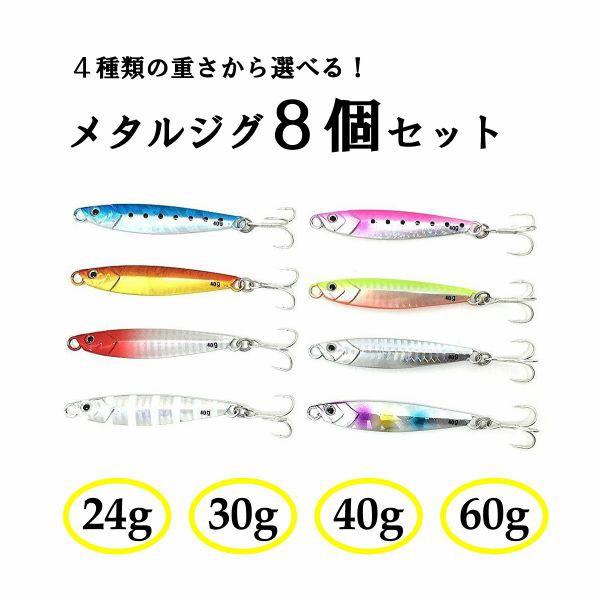 【オルルド釣具】ルアーセット メタルジグ 8色 シ...